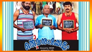 Thommanum Makkalum Malayalam Full Movie | Mammootty | HD Movie | 2015 Upload
