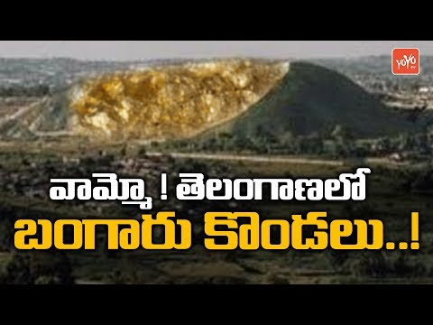 Gold Mines Found In Telangana | Gold & Diamond Mines In Mahabubnagar | Geological Survey | YOYO TV