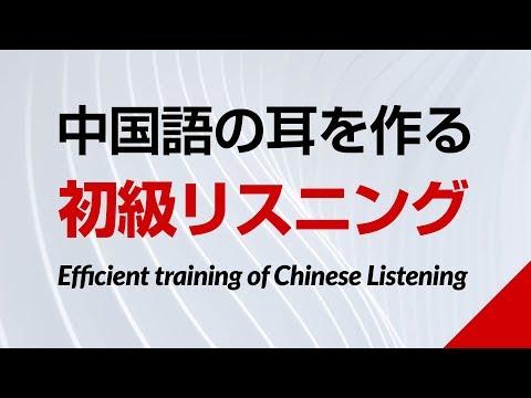 中国語の耳を作る!初級リスニング訓練--hsk、中検対策にも