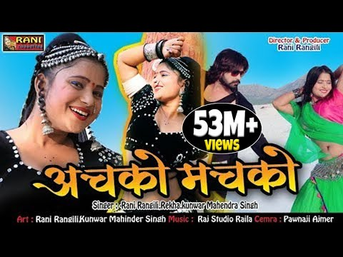 रानी रंगीली Exclusive DJ Song 2018 | Achko Machko - अचको मचको | Latest Rani Rangili Song 2018
