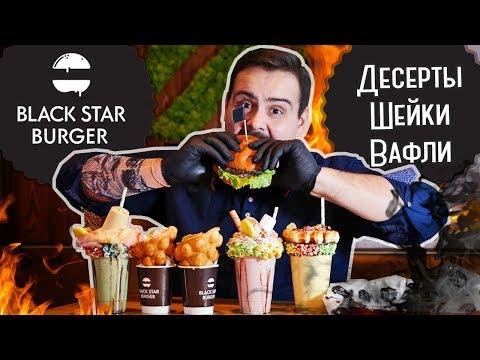 Black Star Burger | Десерты в ТЦ Европейский | Бургер с ананасом обзор покашеварим