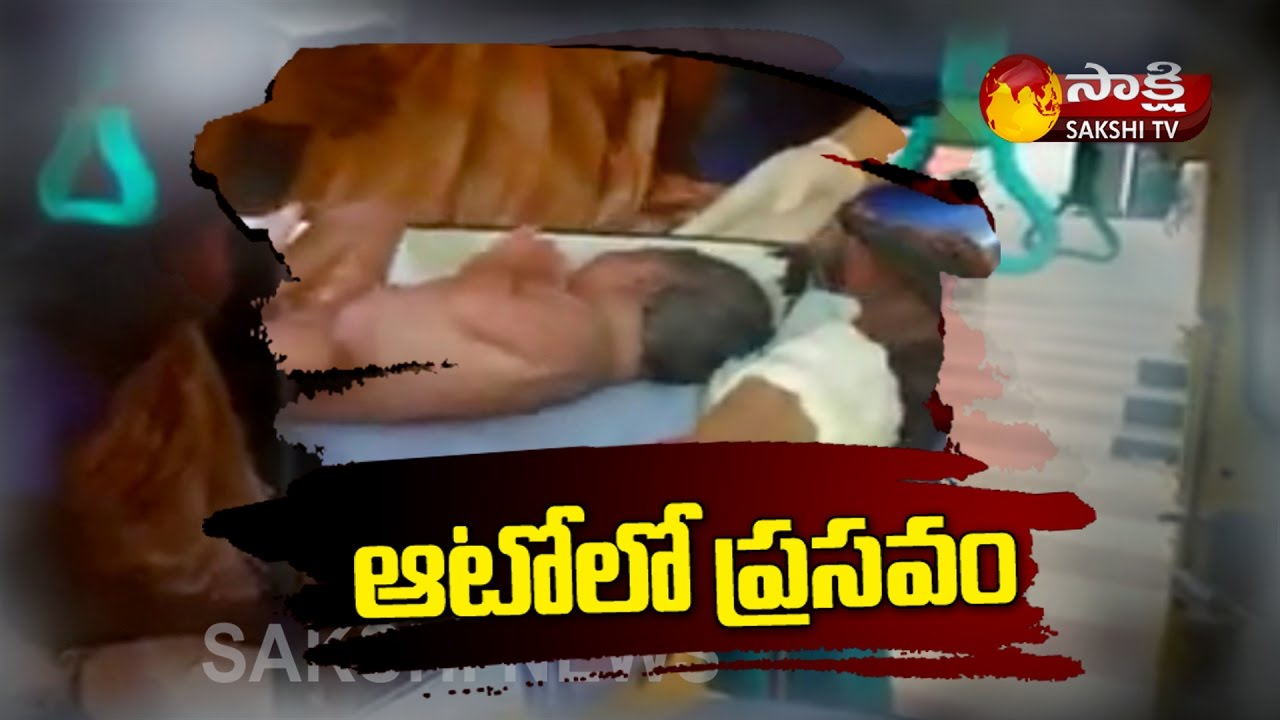 woman-gives-birth-in-an-auto-rickshaw-rajahmundry-rural