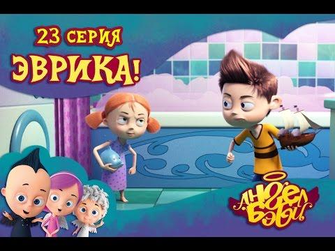 Ангел Бэби - Эврика! - Развивающий мультик для детей (23 серия)