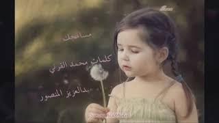 مسامحك. عبدالعزيز المنصور