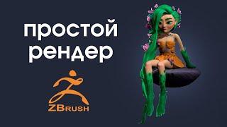 Уроки по 3D-моделированию в ZBrush. Делаем рендер