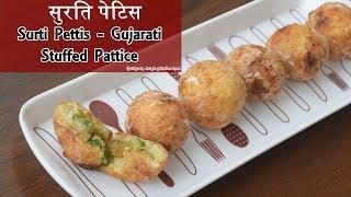 Surti Pettis Recipe - सरत पटस रसप - Priya R - Magic of Indian Rasoi