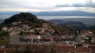 Жизнь в греческой деревне. Виды деревни и окрестностей