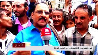 تعز .. ترفض عودة الإنقلابيين تحت جنح السلطة المحلية  | تقرير عبدالقوي العزاني