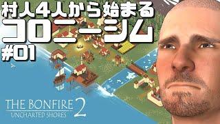 村人4人から始まるコロニーシム #01 The Bonfire 2: Uncharted Shores ゲーム実況プレイ 日本語 PC ボンファイア2[Molotov Cocktail Gaming]
