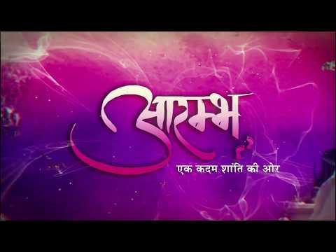 Aarambh | A Special Series on Anjan TV