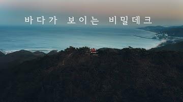 오션뷰 백패킹 | 구독자님의 비밀장소에 몰래 다녀 왔어요. | Backpacking in Korea
