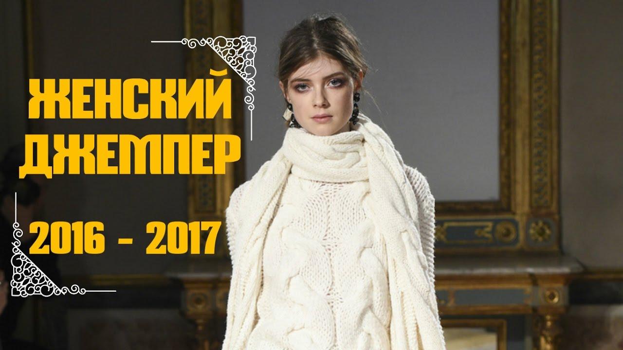 ЖЕНСКИЙ ВЯЗАНЫЙ СВИТЕР - 2018 / Women Knitted Sweater / Frauen .
