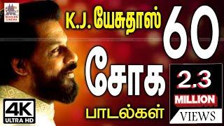KJ Yesudas Sad Songs Tamil