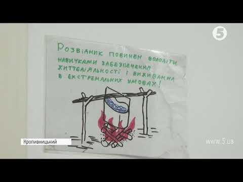 У Кропивницькому відкрили кімнату бойової слави
