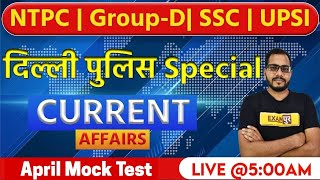 Delhi Police   NTPC   GROUP-D   SSC   UPSI  CURRENT AFFAIRS    April Mock Test    By Sanjeet Sir