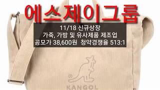 [세력주닷컴 신규상장정보] 에스제이그룹 - 우양 티움바…