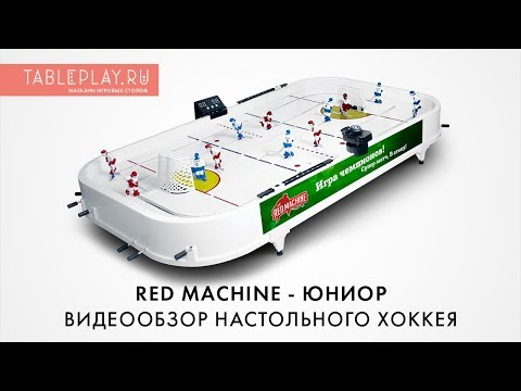 «Red Machine - Юниор» Обзор настольного хоккея. Магазин TablePlay.ru