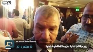 مصر العربية   رئيس هيئة التنمية الصناعية: جهاز جديد لمتابعة المشروعات الصغيرة