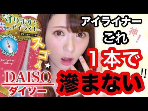 【100均ダイソー】滲まない!アイライナーコート【感動♡】 - YouTube