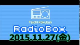 2015年11月27日 (金曜日) 国分太一 Radio Box 太一的2015年の流行語は?!&フィリピン取材エピソード! ▽フリートーク ▽地元か...