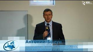 Антоний Бокун - Уроки Реформации для 21 века