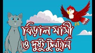 Biral Veya Tuntuni   Thakurmar Jhuli   Panchatantra   Bangla Masallar   Bangla Cartoon