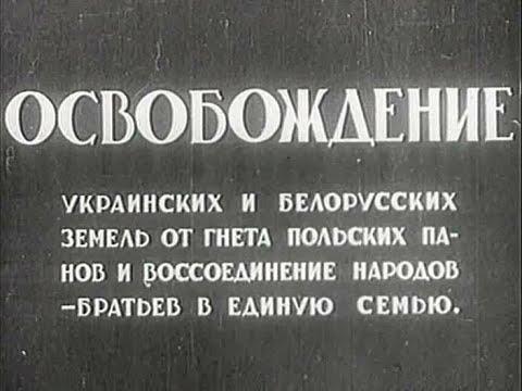 Освобождение 1940 / Liberation