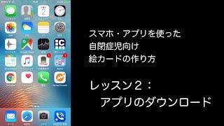 http://theprompt.jp/ スマホで絵カードを作るには、このアプリをダウン...