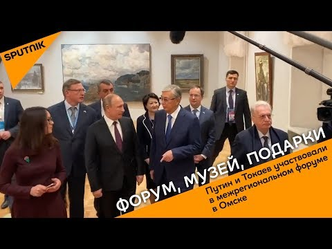 Путин и Токаев провели форум и обменялись подарками в Омске