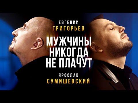 Евгений Григорьев (Жека) и Ярослав Сумишевский - Мужчины никогда не плачут