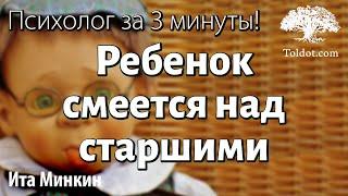 Урок для женщин. Ита Минкин. Ребенок смеется над старшими. Как реагировать?