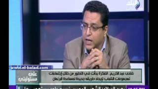 بالفيديو.. «عبد الكريم»: البرلمان الإلكتروني مستوحى من ألعاب العالم الافتراضي