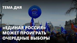 «Единая Россия» может проиграть очередные выборы. Тема дня