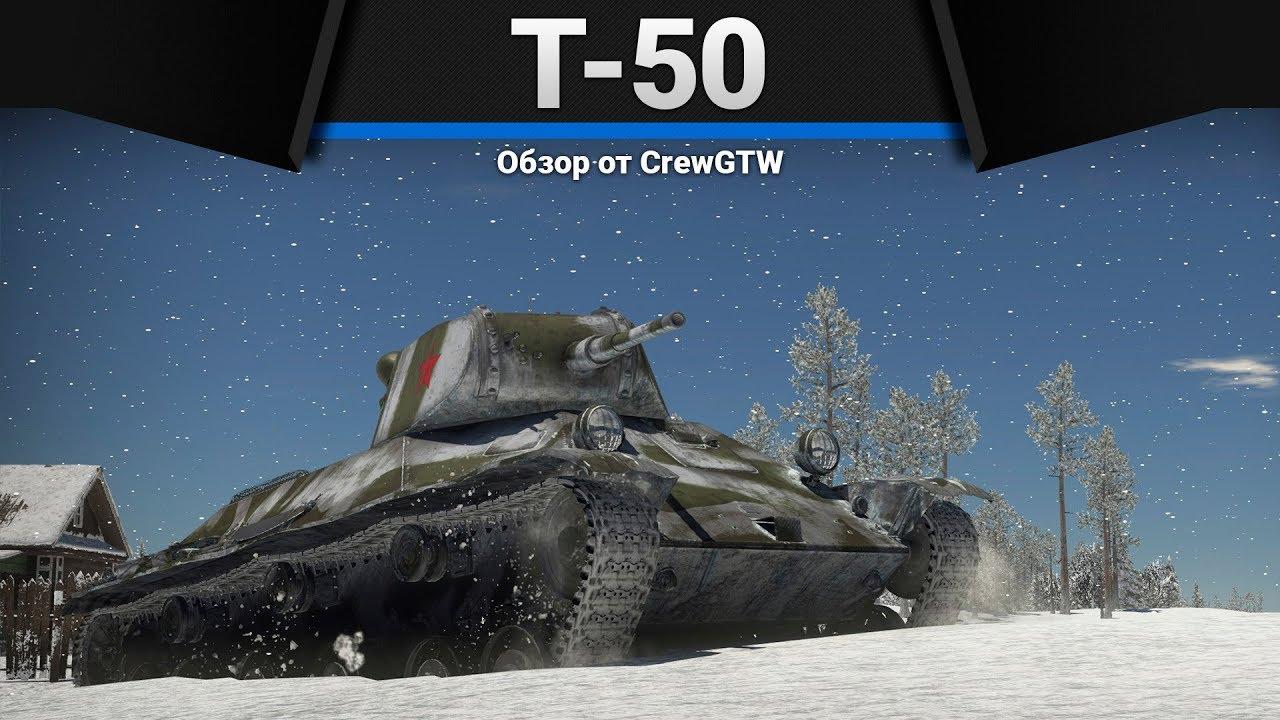 танк т 50 в war thunder
