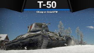 Т-50 ПРИСТРОЙСЯ СЗАДИ в War Thunder