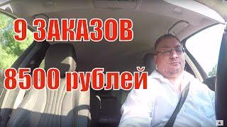Работа в Москве в  #Gett такси, тариф Эксперт ( день 5 )/StasOnOff(, 2017-07-27T13:00:01.000Z)