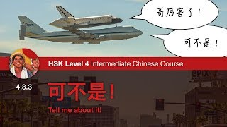 4.8.3 可不是* | HSK 4 Intermediate Chinese Course