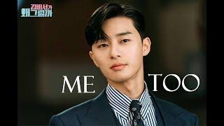 Скачать Lee Young Joon Me Too Whats Wrong With Secretary Kim