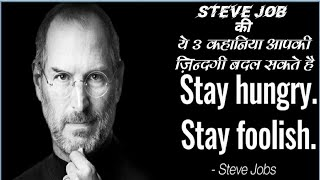 3 inspiring real life story of Steve jobs/stay hungry stay foolish