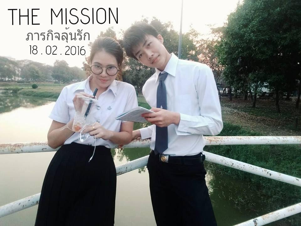 หนังสั้น :  The Mission ภารกิจลุ้นรัก : Life skills