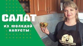 Салат из молодой капусты, с овощами - огурцом, помидором, морковью. Без майонеза