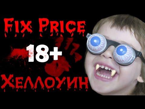 Фикс Прайс Хэллоуин САМОЕ СТРАШНОЕ ВИДЕО ЗА ВСЮ ИСТОРИЮ Fix Price Halloween