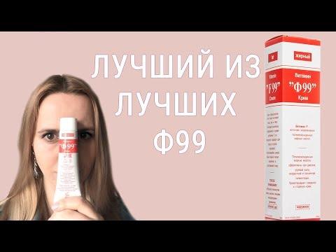 Как правильно применять крем Ф99 | Мой отзыв и разбор состава