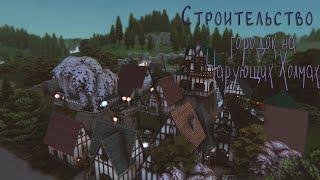 Симс 4 Строительство городка на Чарующих Холмах NoCC   TS4  Sims 4   Speedbuild  
