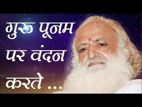 Guru Purnima Bhajan 2021   Guru Poonam Par Vandan Karte - Sant Shri Asaram Bapu ji Bhajan