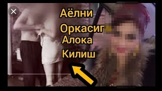 Аёлни Оркасига Алока Килиш!!