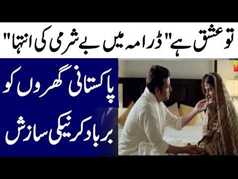 Pakistani Drama Tu Ishq Hai Mai Beghairti Ki Inteha?