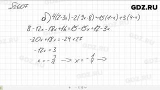 № 607 - Математика 6 класс Зубарева