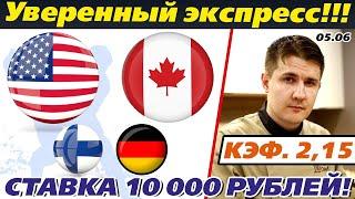 СТАВКА 10000 РУБЛЕЙ НА ЭКСПРЕСС США КАНАДА ФИНЛЯНДИЯ ГЕРМАНИЯ ПРОГНОЗ ПОЛУФИНАЛ ЧМ