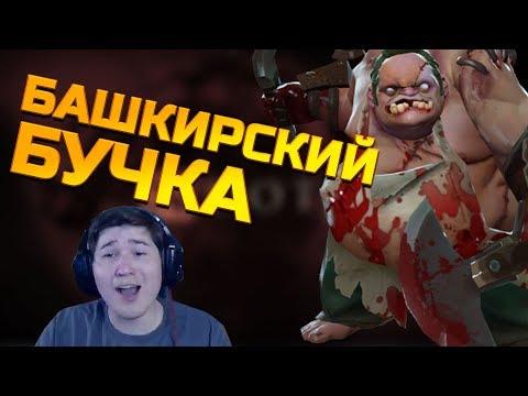 видео: БАШКИРСКИЙ ПУДЖИК РАЗВАЛИВАЕТ КАБИНЕТЫ dota 2 pudge